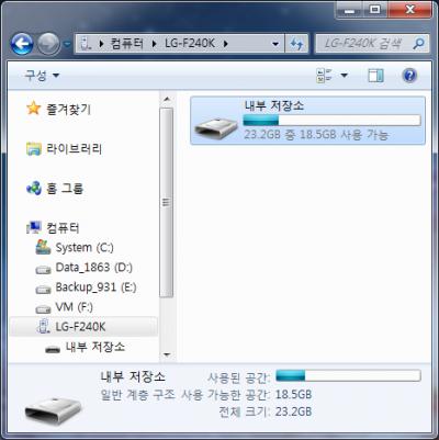 LG-F240K 내부 저장소.png
